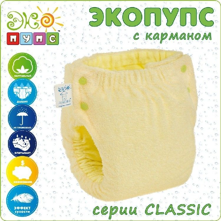 8f6de05fc8c9 Многоразовый подгузник ЭКОПУПС с карманом Classic, с вкладышем, 15+ кг (92+