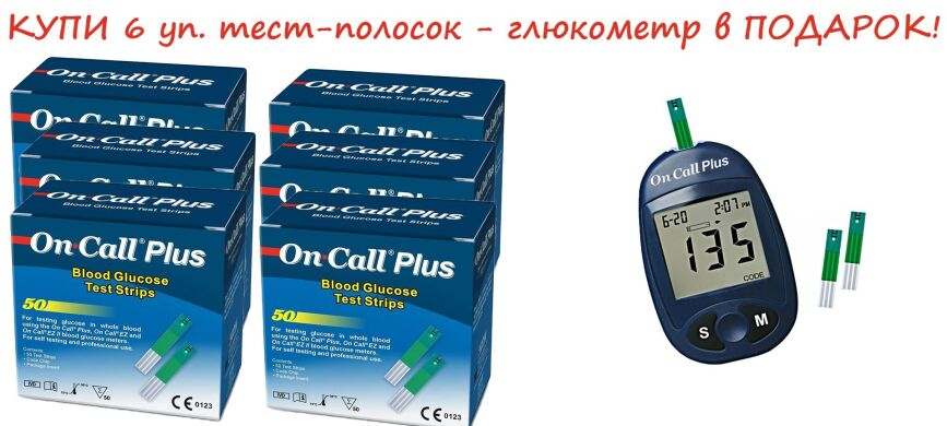 Тест-полоски ACON On Call Plus 300 шт, 6 уп